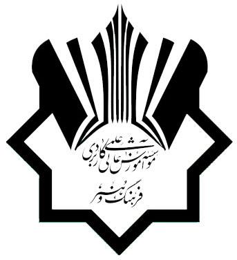 مرکزعلمی کاربردی فرهنگ وهنر واحد 48 تهران